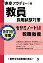 教員採用試験対策セサミノート(1(2019年度)) 教職教養 (オープンセサミシリーズ