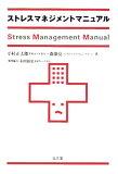 【】ストレスマネジメントマニュアル