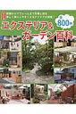 エクステリア&ガーデン百科改訂版 全800例 (ブティック・ムック)