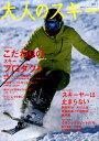 大人のスキー(2017) [ 実業之日本社 ]