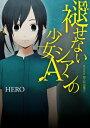褪せないシアンの少女A HERO個人作品集7 (ガンガンコミックスONLINE) [ HERO ]