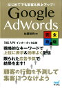 Google�@AdWords���S�U�� [ �����a�� ]