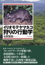 イリオモテヤマネコ狩りの行動学 [ 安間繁樹 ]