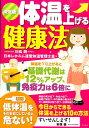 体温を上げる健康法 [ 日本レホルム連盟 ]