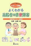 よくわかる高齢者の排便障害 [ 高野正博 ]