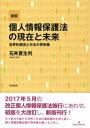 新版 個人情報保護法の現在と未来 世界的潮流と日本の将来像 [ 石井 夏生利 ]