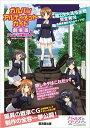 ガルパンアルティメットガイド劇場版&アンツィオ戦OVA (廣済堂ベストムック)