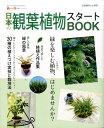 日本の観葉植物スタートBOOK 今すぐはじめるための情報が満載! (別冊趣味の山野草)