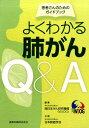 よくわかる肺がんQ&A第4版 [ 西日本がん研究機構 ]