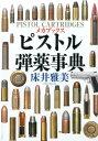 ピストル弾薬事典 メカブックス [ 床井雅美 ]