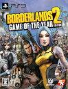 ボーダーランズ2 ゲーム・オブ・ザ・イヤーエディション PS3版
