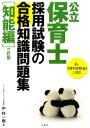 公立保育士採用試験の合格知識問題集(知能編)3訂版 [ 中村一樹 ]