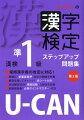 U-CANの漢字検定準1級ステップアップ問題集第2版