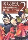 考える歴史(2(鎌倉時代〜江戸時代編)) 思考と表現