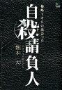 柿崎トオルの出会った自殺請負人 (ゴールデン・エレファント賞シリーズ) [ 磐木大 ]