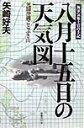 八月十五日の天気図 死闘沖縄ことぶき山 [ 矢崎好夫 ]