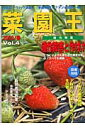 菜園王(vol.4)