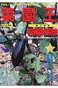 菜園王(vol.5)