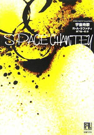 宇宙舟歌 (未来の文学) [ R.A.ラファティ ]の商品画像