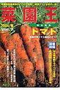 菜園王(vol.7)