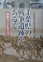 千葉県の戦争遺跡をあるく