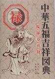 中華五福吉祥図典(禄) [ 黄全信 ]