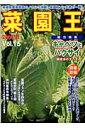 菜園王(vol.15)