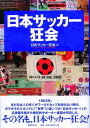 日本サッカー狂会 [ 日本サッカー狂会 ]