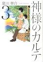神様のカルテ(3) [ 夏川草介 ]