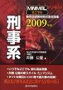 司法試験 2009 通販