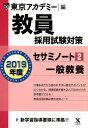 教員採用試験対策セサミノート(2(2019年度)) 一般教養 (オープンセサミシリーズ