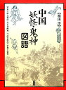 中国妖怪・鬼神図譜 [ 相田洋 ]