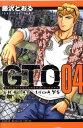 GTO SHONAN 14DAYS(4) [ 藤沢とおる ]