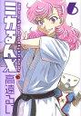 ミカるんX(6) (チャンピオンREDコミックス) [ 高遠るい ]