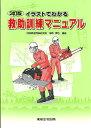 イラストでわかる救助訓練マニュアル3訂版 [ 菊地勝也 ]