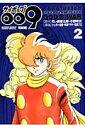 サイボーグ009完結編conclusion GOD'S WAR(2) (少年サンデーコミックススペシ