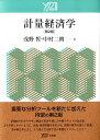 計量経済学第2版 [ 浅野皙 ]