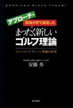 筑波大学で誕生したまったく新しいゴルフ理論(アプローチ編)