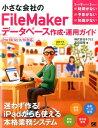 小さな会社のFileMakerデータベース作成・運用ガイド 自前でもカンペキ! (Small Business Support) [ 富田宏昭 ]
