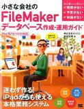 小さな会社のFileMakerデータベース作成・運用ガイド [ 富田宏昭 ]