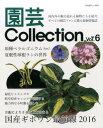 園芸Collection(vol.6)