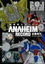 機動戦士ガンダムANAHEIM RECORD(1) [ 近藤和久 ]