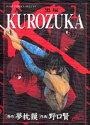KUROZUKA(黒塚)
