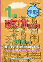 1級電気工事施工管理技術検定試験問題解説集録版(201
