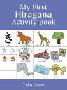 MY FIRST HIRAGANA ACTIVITY BOOK [ YUKO GREEN ]