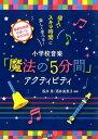小学校音楽「魔法の5分間」アクティビティ [ 阪井恵 ]