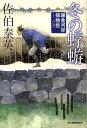 冬の蜉蝣 鎌倉河岸捕物控12の巻 (ハルキ文庫) [ 佐伯泰英 ]