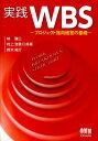 実践WBS プロジェクト指向経営の基礎 [ 林謙三 ] - 楽天ブックス