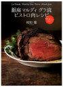 銀座マルディ グラ流 ビストロ肉レシピ [ 和知 徹 ]