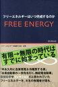フリーエネルギーはいつ完成するのか